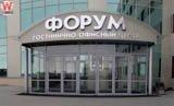 Форум, бизнес-центр